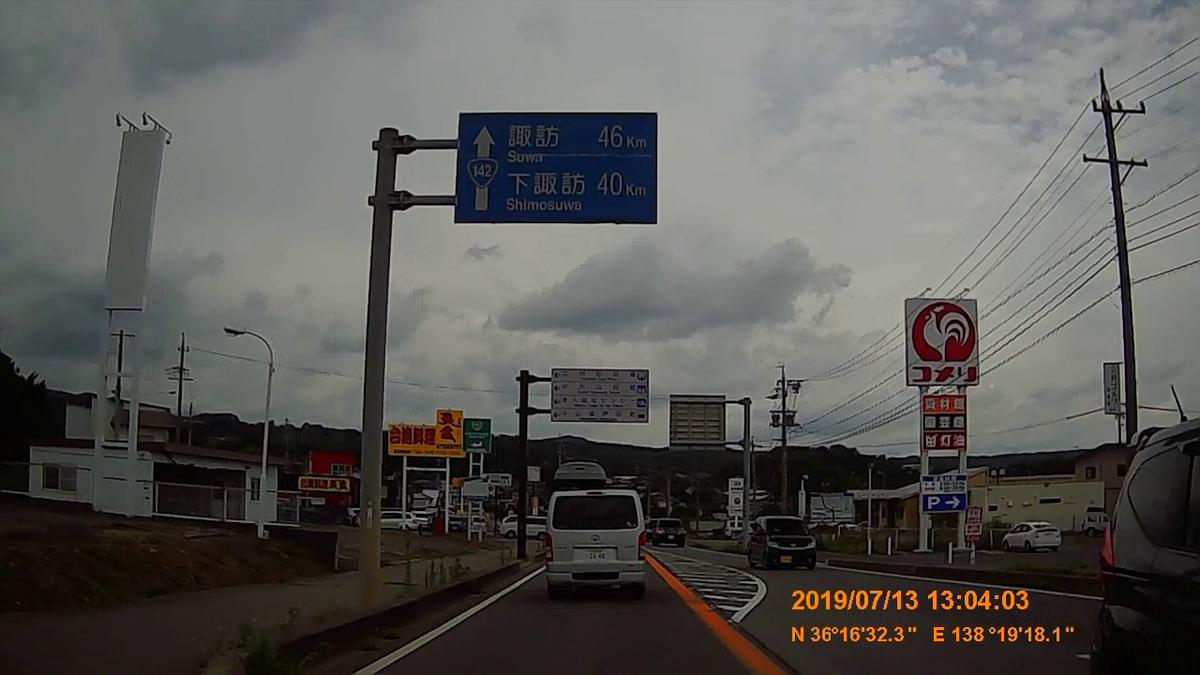 f:id:japan_route:20190905234049j:plain