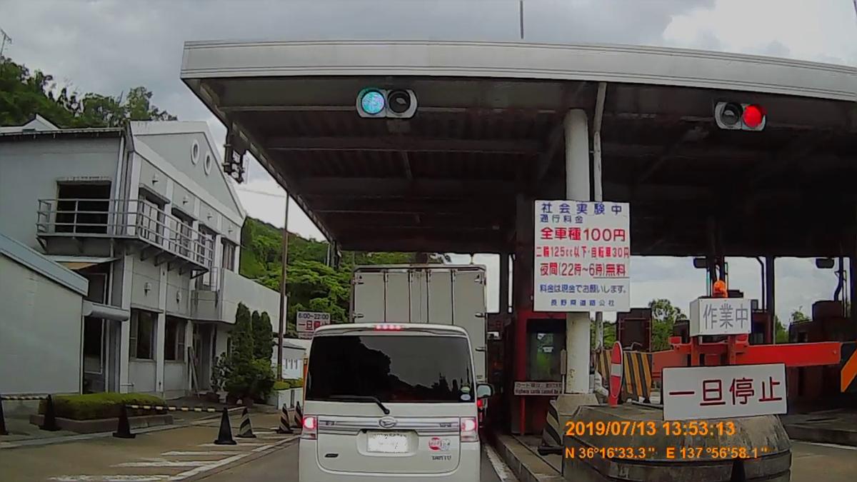 f:id:japan_route:20190905235236j:plain