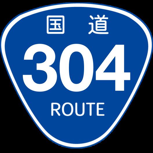 f:id:japan_route:20190908091103p:plain