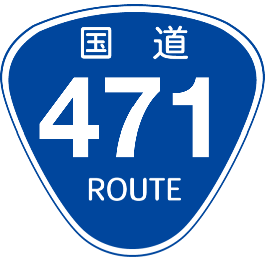 f:id:japan_route:20190908091130p:plain