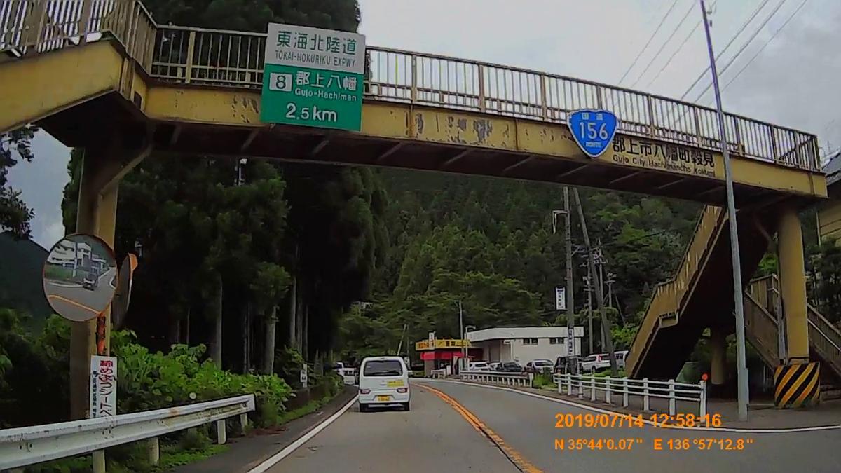 f:id:japan_route:20190908095819j:plain
