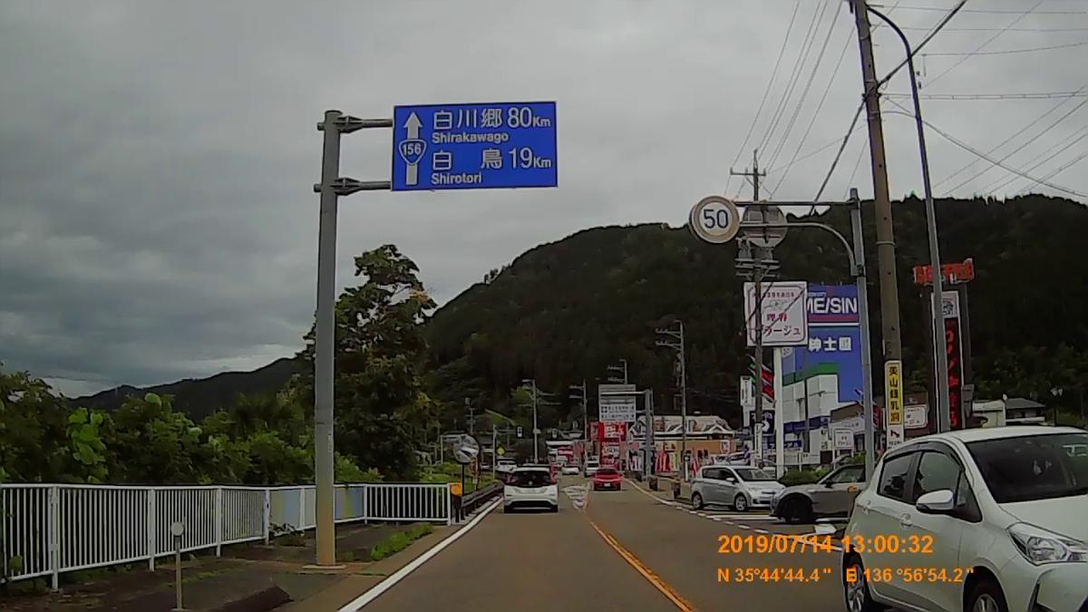 f:id:japan_route:20190908095919j:plain
