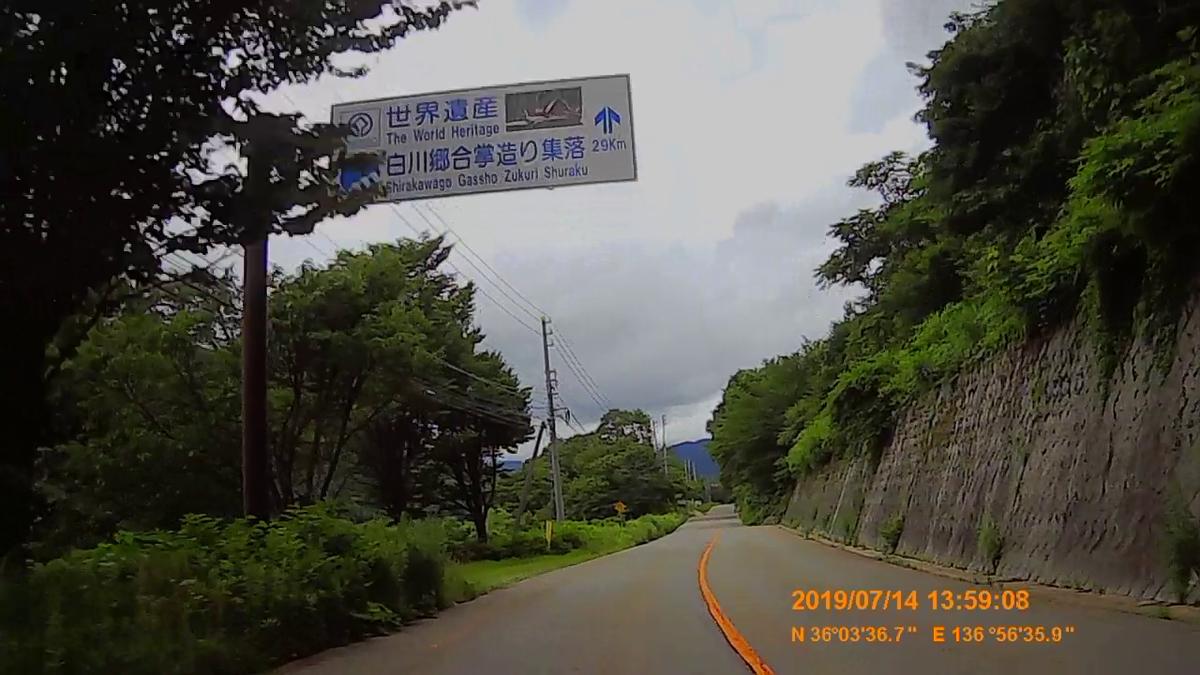 f:id:japan_route:20190908102252j:plain