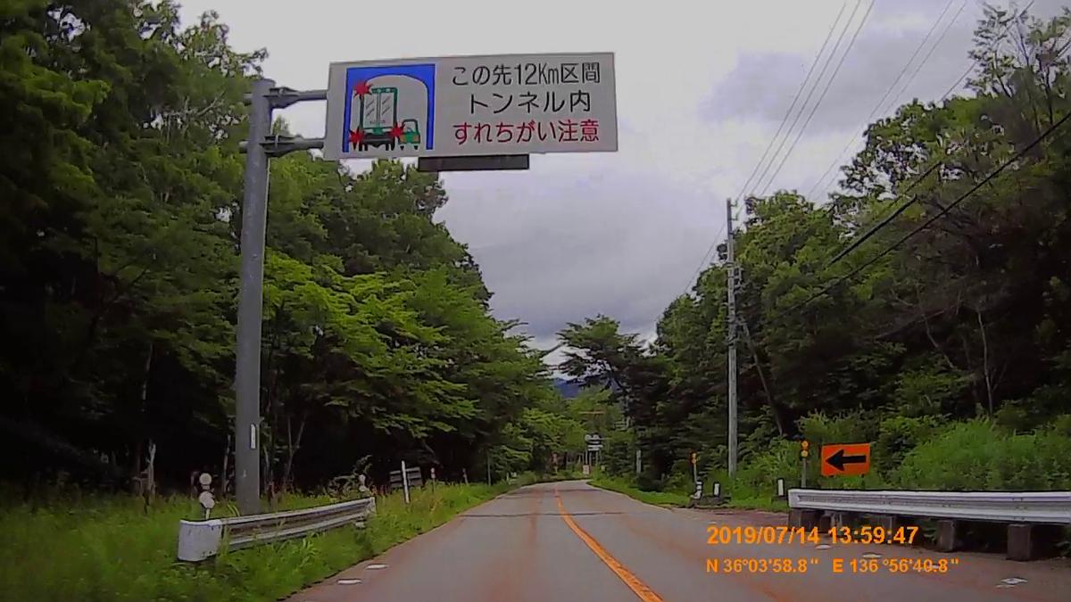 f:id:japan_route:20190908102312j:plain