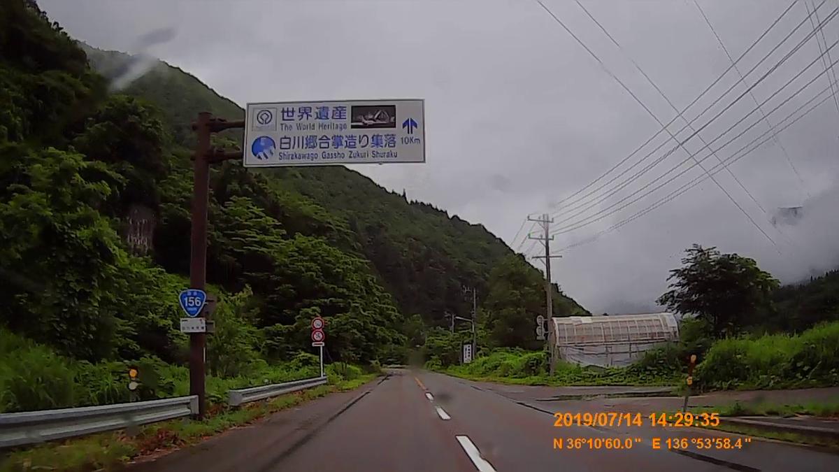 f:id:japan_route:20190908102602j:plain