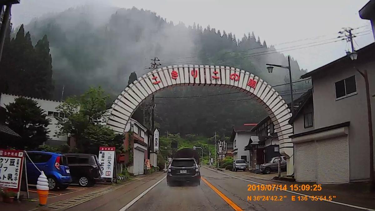 f:id:japan_route:20190908104752j:plain