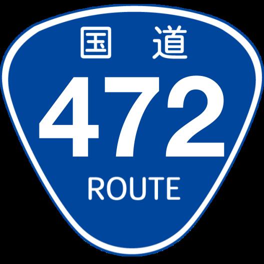 f:id:japan_route:20190910225409p:plain