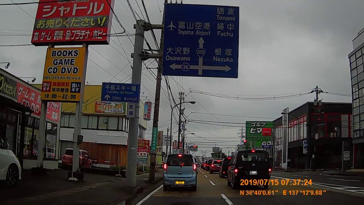 f:id:japan_route:20190910230233j:plain