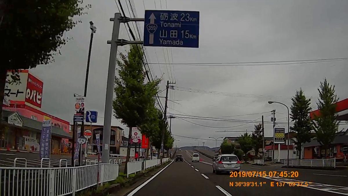 f:id:japan_route:20190910230347j:plain