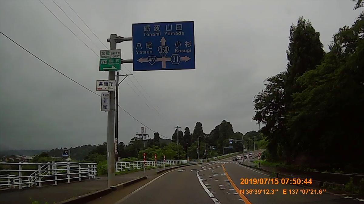 f:id:japan_route:20190910230449j:plain