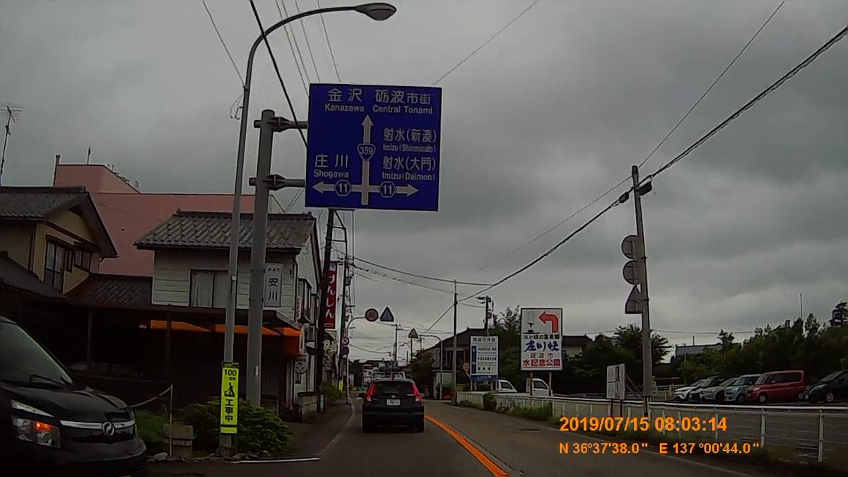 f:id:japan_route:20190910230802j:plain