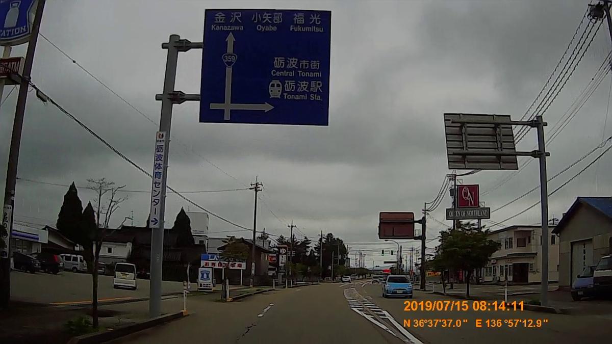 f:id:japan_route:20190910231246j:plain