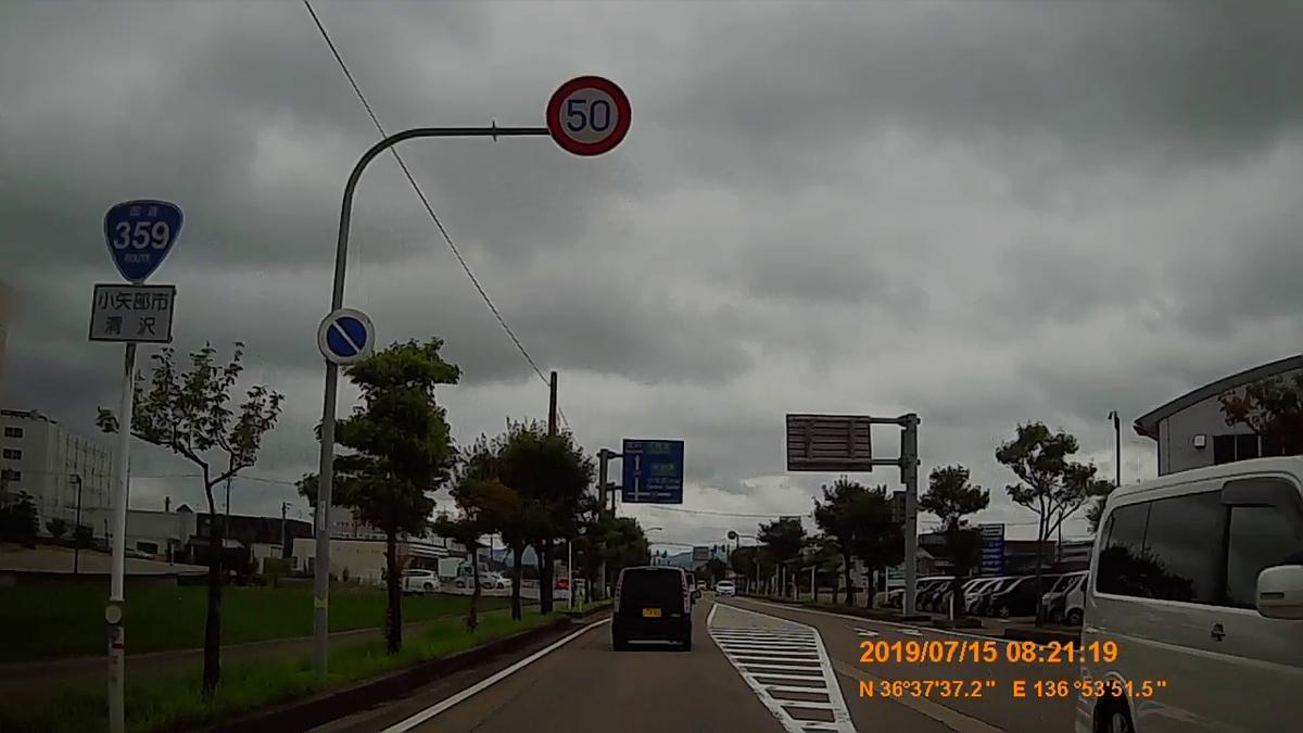 f:id:japan_route:20190910231403j:plain