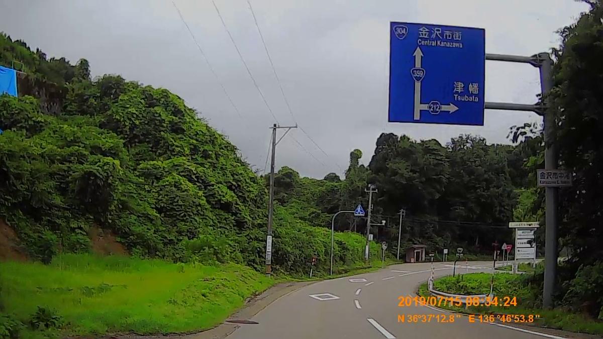 f:id:japan_route:20190910232129j:plain