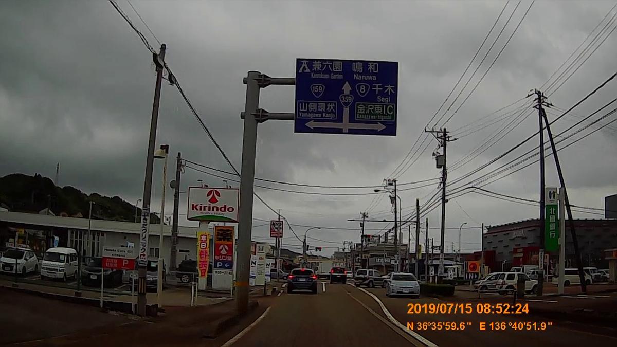 f:id:japan_route:20190910232926j:plain