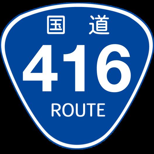 f:id:japan_route:20190914133909p:plain