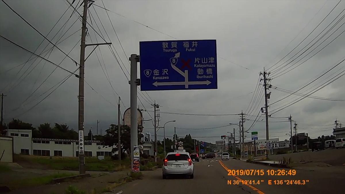 f:id:japan_route:20190914135944j:plain