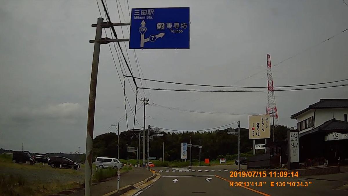 f:id:japan_route:20190914140838j:plain