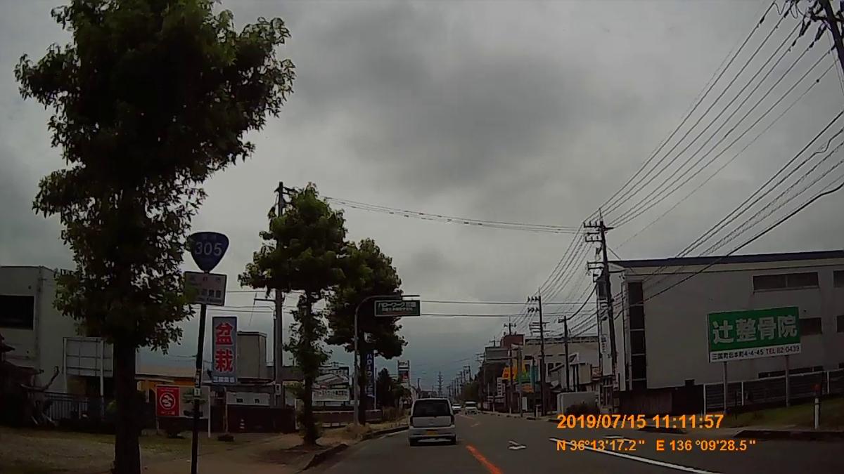 f:id:japan_route:20190914141244j:plain