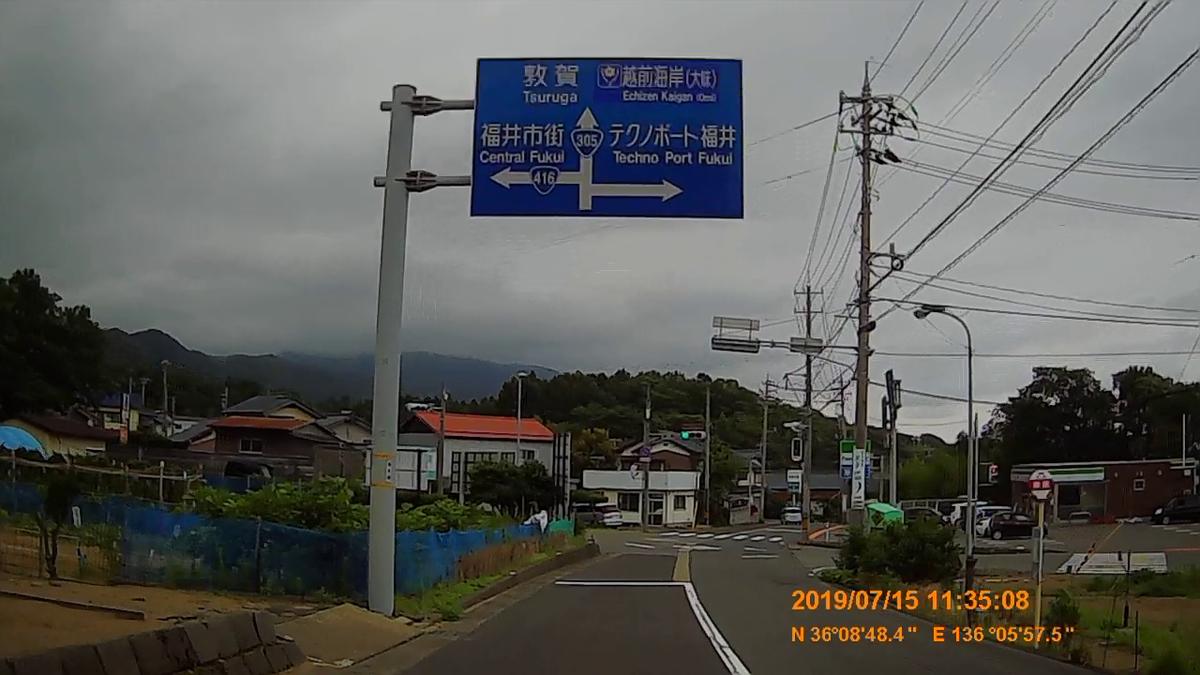 f:id:japan_route:20190914141535j:plain
