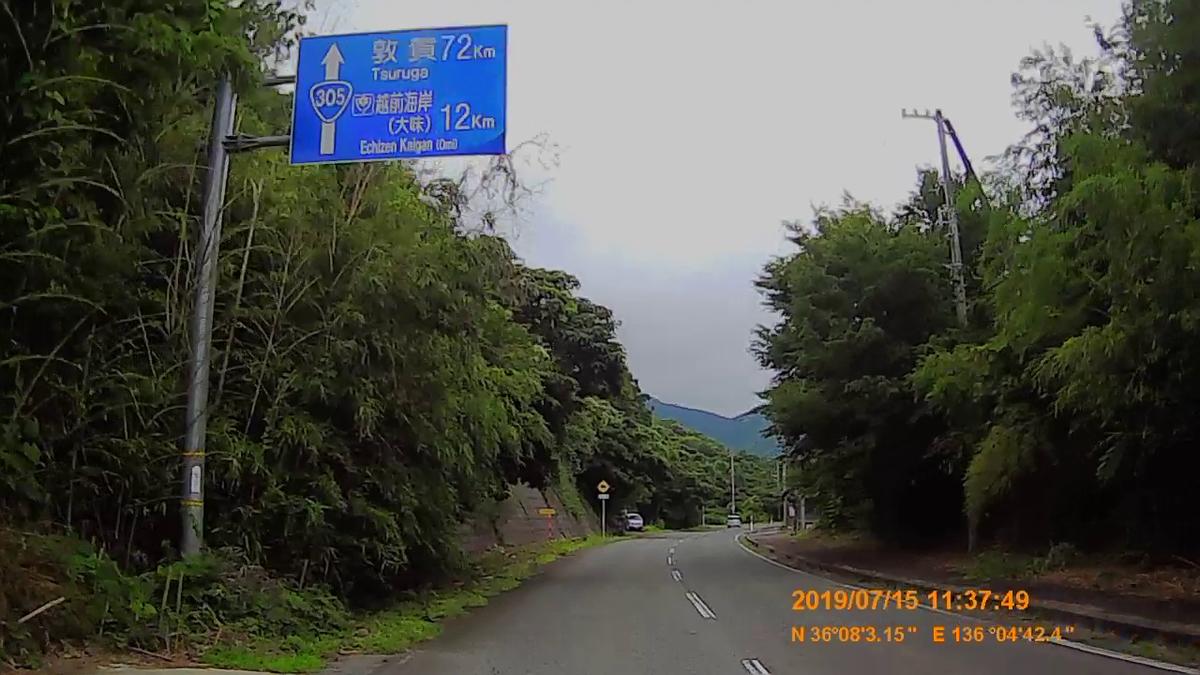f:id:japan_route:20190914141620j:plain