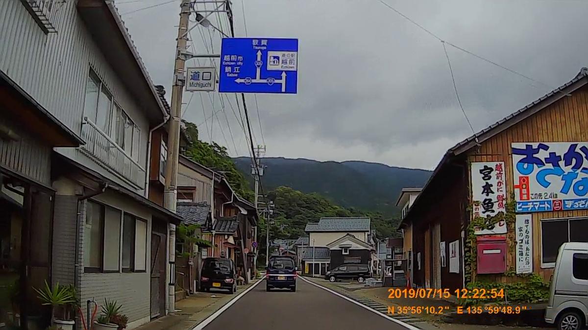 f:id:japan_route:20190914142902j:plain