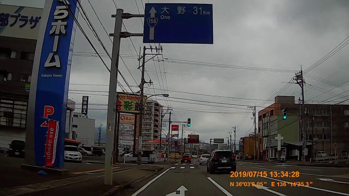 f:id:japan_route:20190917203024j:plain
