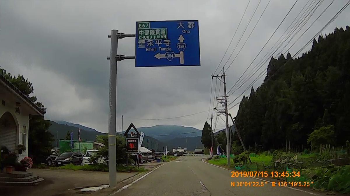 f:id:japan_route:20190917203256j:plain