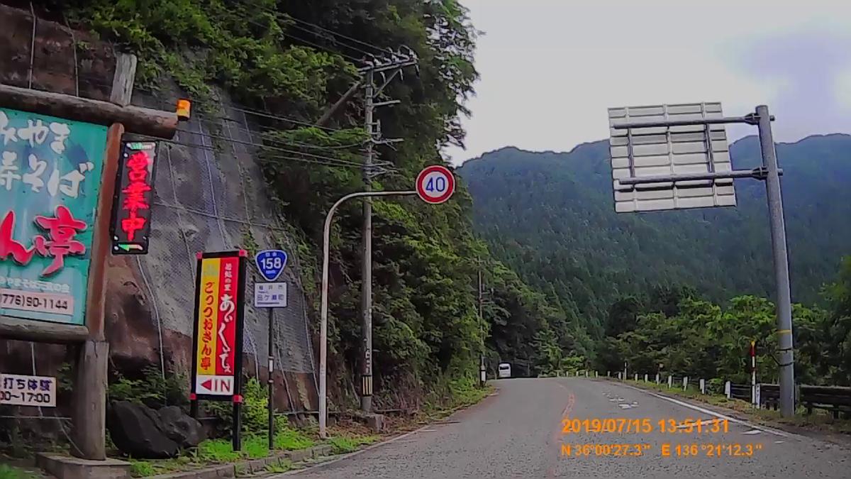f:id:japan_route:20190917203523j:plain