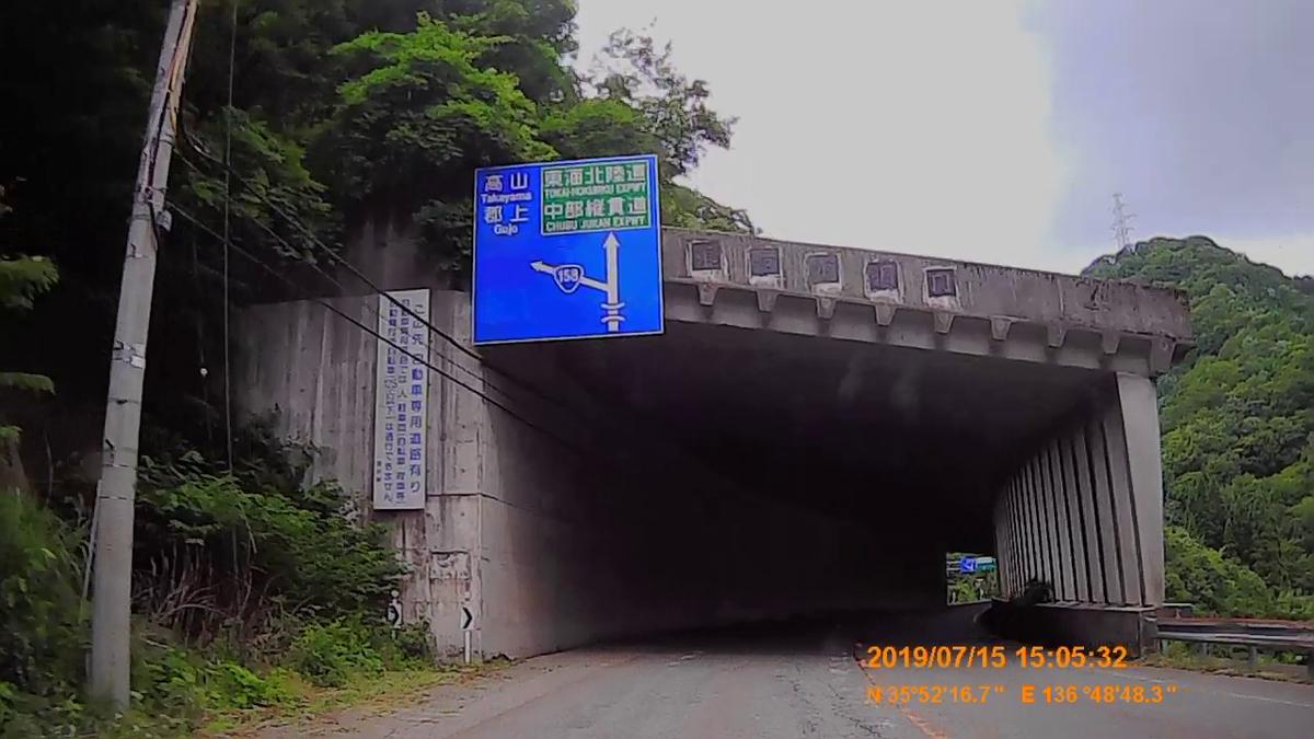 f:id:japan_route:20190917205237j:plain