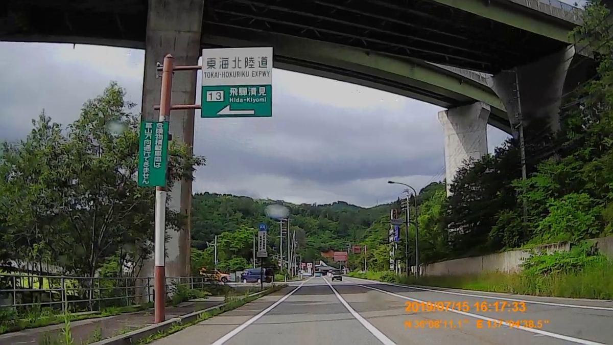 f:id:japan_route:20190917211307j:plain
