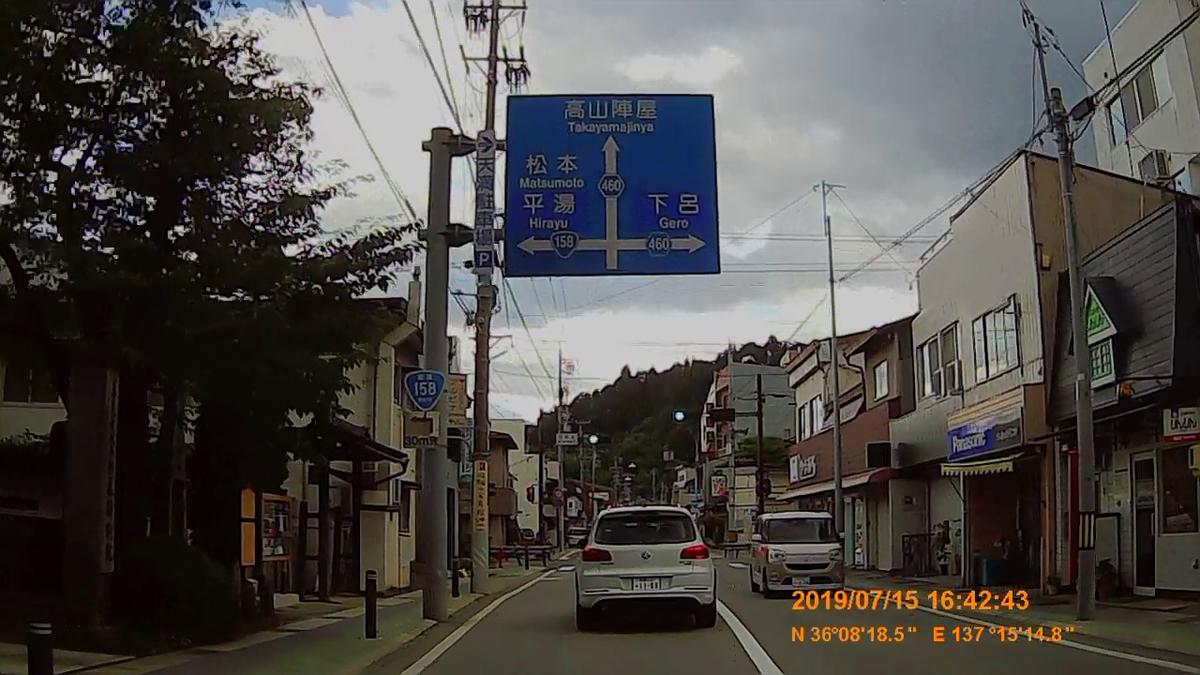 f:id:japan_route:20190917211814j:plain