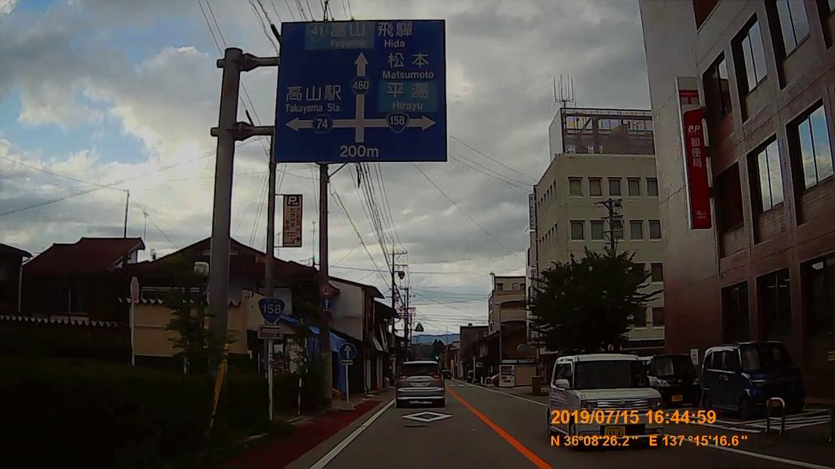 f:id:japan_route:20190917211826j:plain