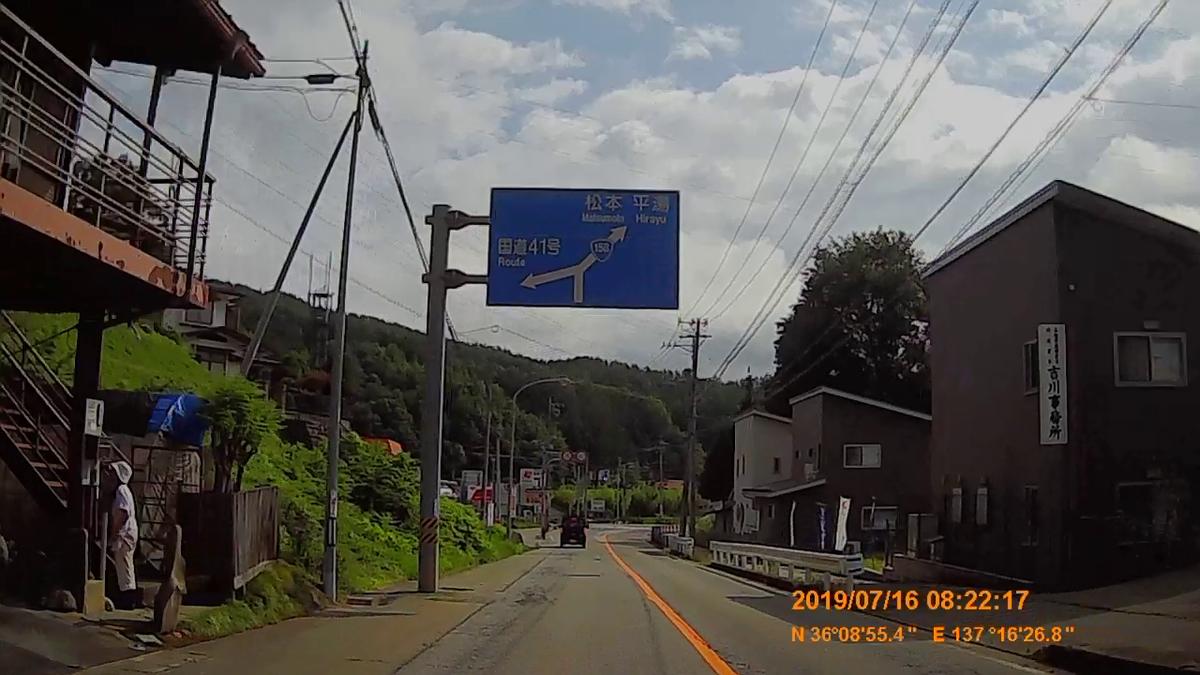 f:id:japan_route:20190917212020j:plain