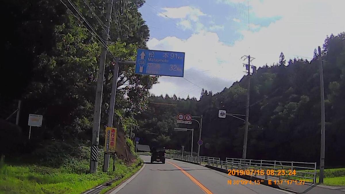 f:id:japan_route:20190917212050j:plain