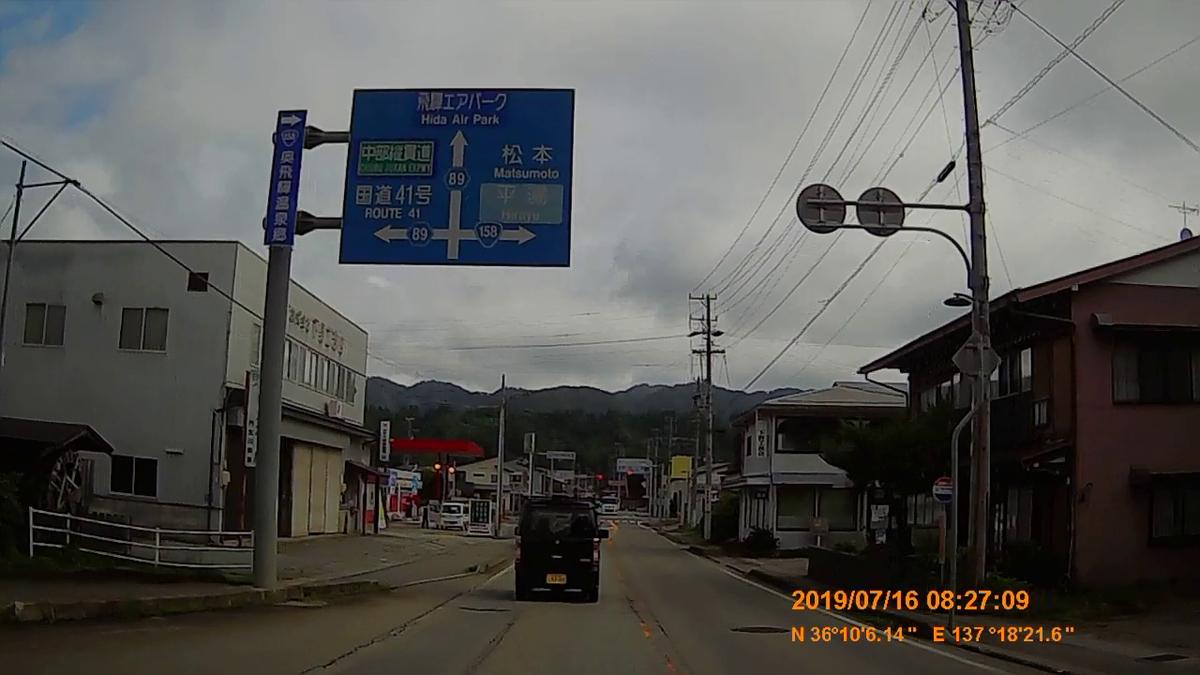 f:id:japan_route:20190917212136j:plain