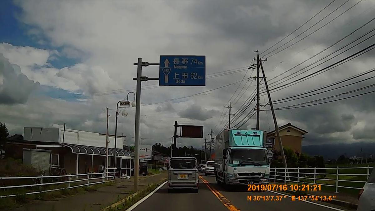 f:id:japan_route:20190917214325j:plain