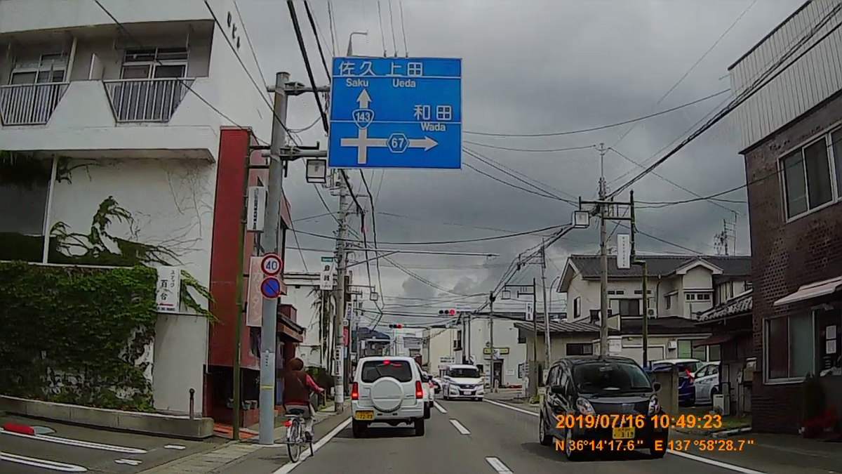 f:id:japan_route:20190919224423j:plain