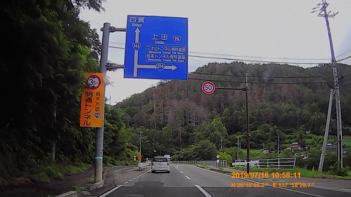 f:id:japan_route:20190919224558j:plain