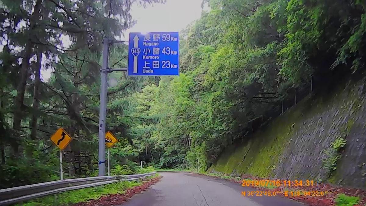 f:id:japan_route:20190919225446j:plain