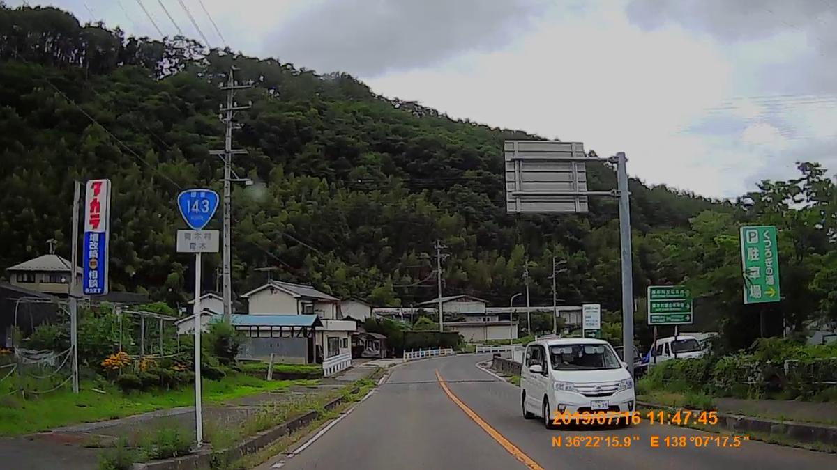 f:id:japan_route:20190919225707j:plain