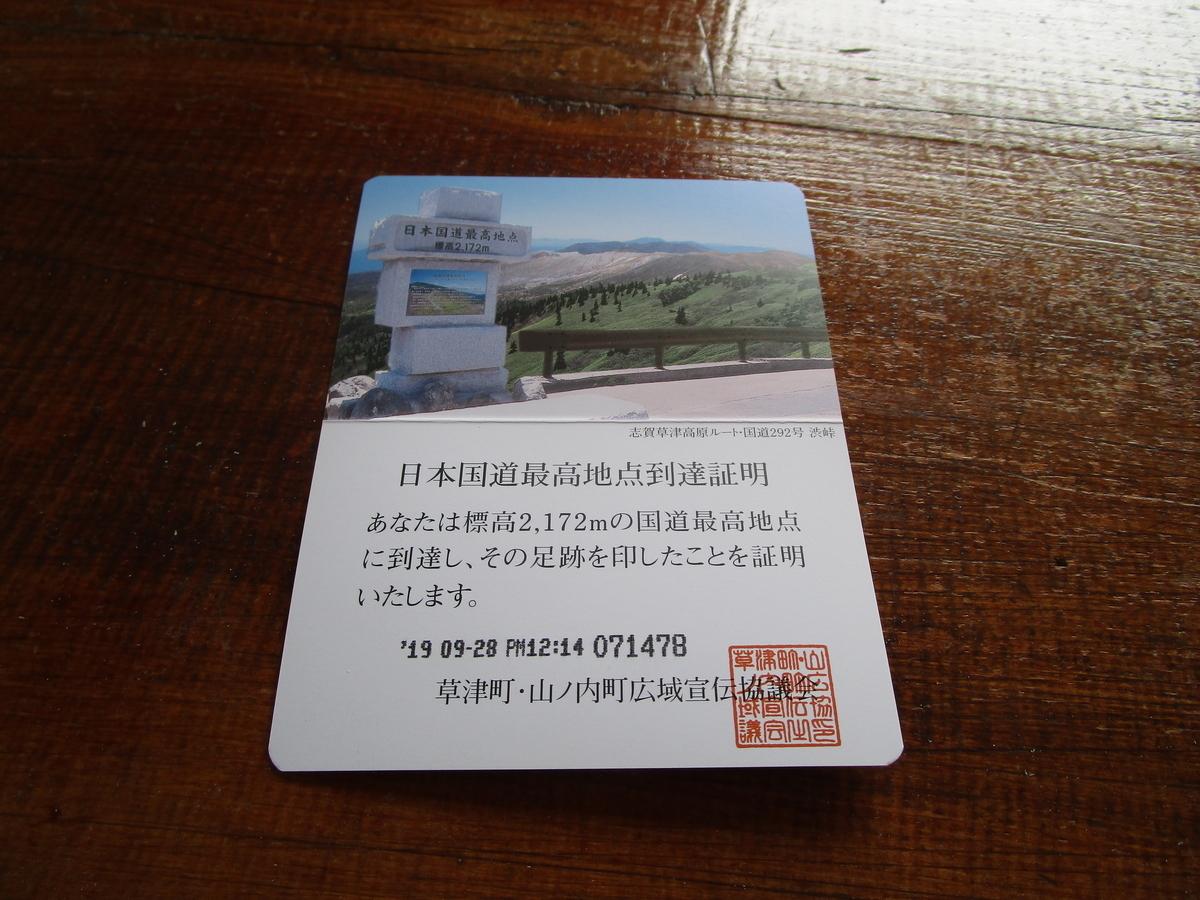 f:id:japan_route:20190928120614j:plain
