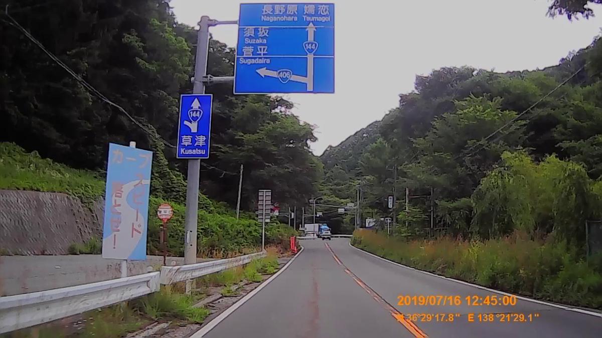 f:id:japan_route:20191002224410j:plain