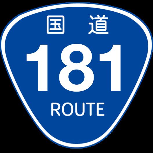 f:id:japan_route:20191009184217p:plain