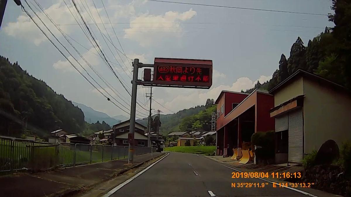 f:id:japan_route:20191009195206j:plain