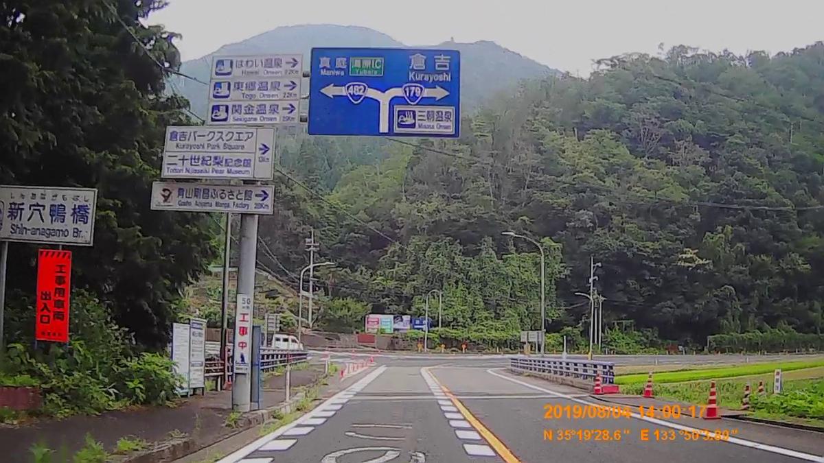 f:id:japan_route:20191009203239j:plain