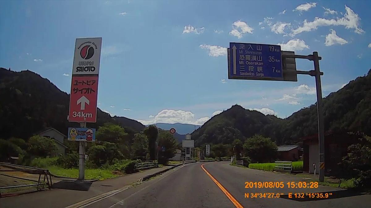 f:id:japan_route:20191107194824j:plain