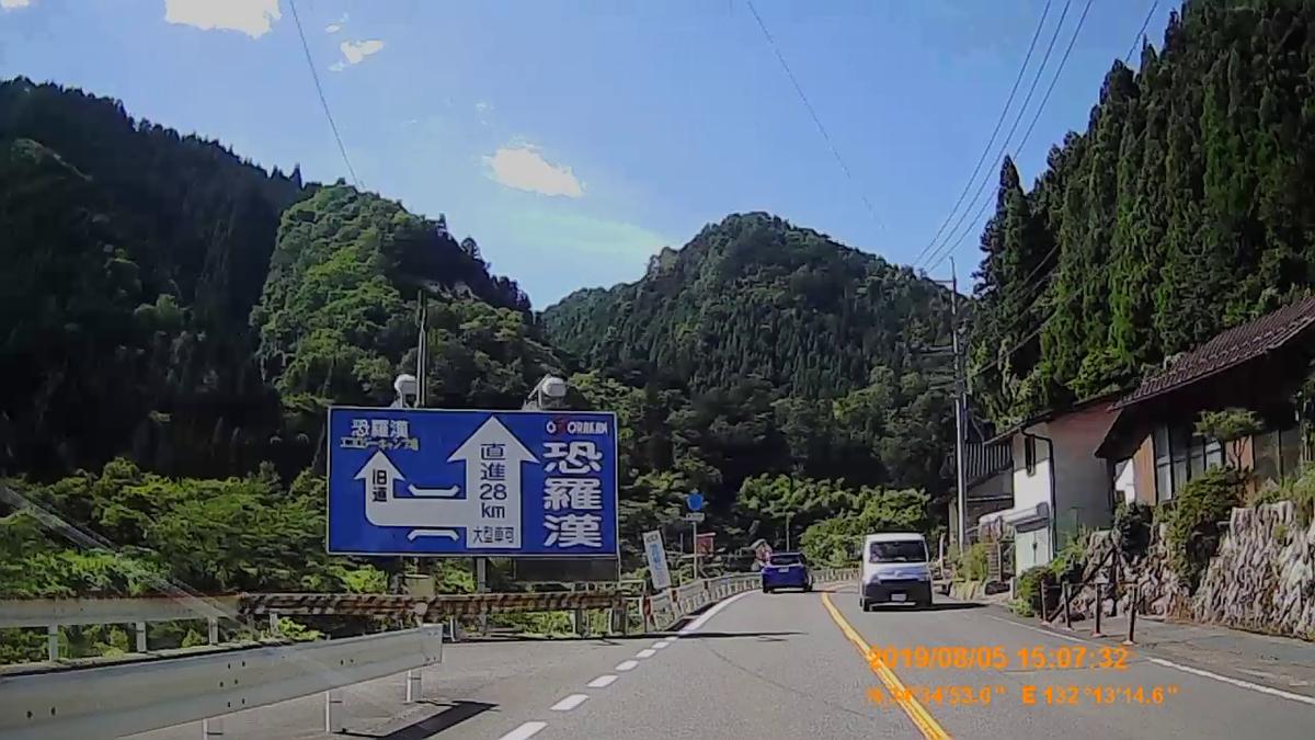 f:id:japan_route:20191107194933j:plain