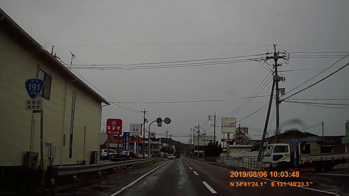 f:id:japan_route:20191107200918j:plain