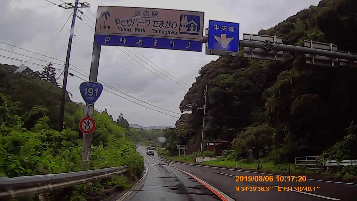 f:id:japan_route:20191107201231j:plain